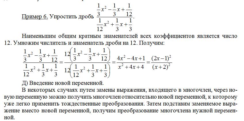 Токунова Н.В. Некоторые приемы тождественных преобразований выражений с переменной
