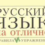 Русский язык и литература (переподготовка)