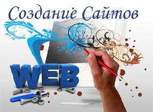 Cоздание и сопровождение сайтов и электронных портфолио