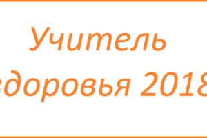Конкурс «УЧИТЕЛЬ ЗДОРОВЬЯ» - 2018 г.