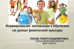 Формирование  мотивации к обучению  на уроках физической культуры