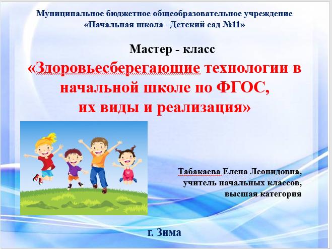 Мастер-класс  «Здоровьесберегающие технологии в начальной школе  по ФГОС, их виды и реализация»
