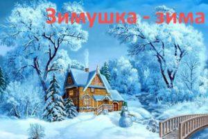 "Конспект занятия  ""Зимушка – Зима"""