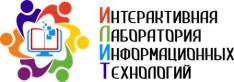 Инновационная программа  «Интерактивная лаборатория информационных технологий»