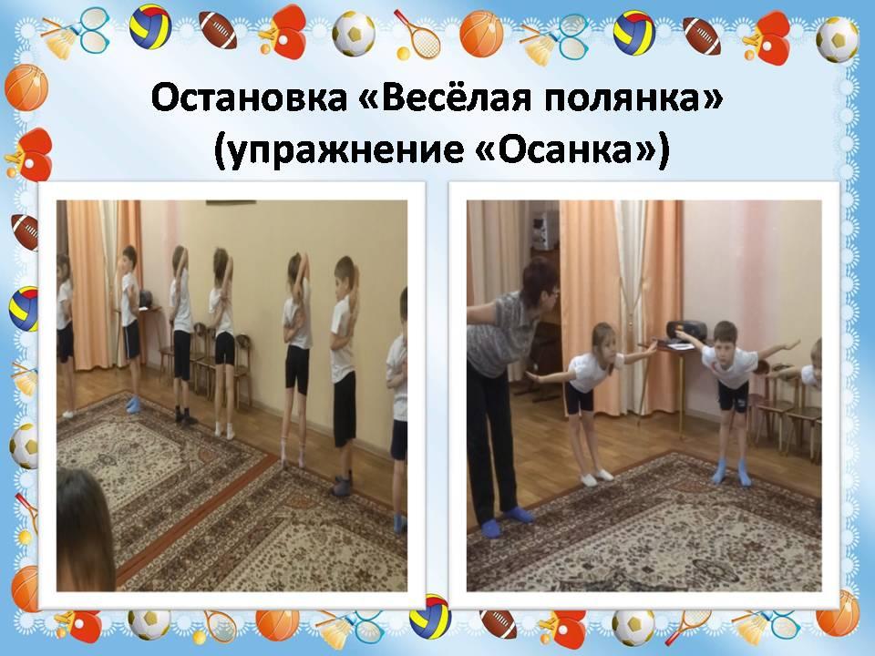 Кузнецова Лилия Владимировна. Занятие в ДОУ «Путешествие в здравницу»