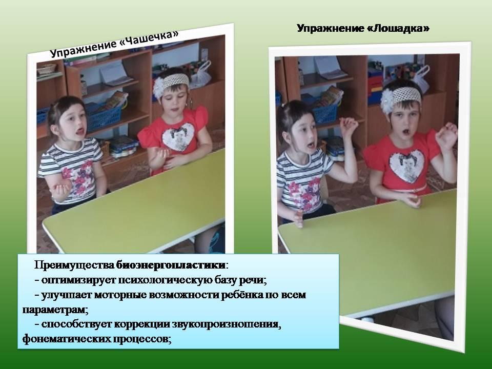 Конохова Марина Петровна, Стальмахович Елена Владимировна. Презентация мастер-класс «Здоровье детей в наших руках»