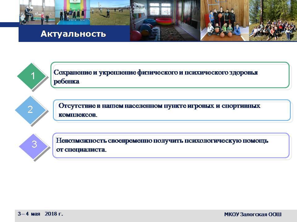 Реутова Марина Егоровна. Внеурочное занятие в комнате отдыха «Путешествие по тропе здоровья»