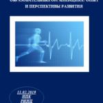 Сборник материалов конференции по физической культуре