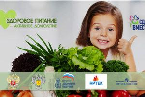 Всероссийская акция «Здоровое питание – активное долголетие» («Сделаем вместе!»)