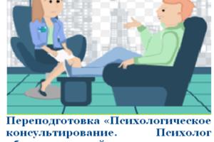 Переподготовка «Психологическое консультирование. Психолог образовательной организации», 1200 часов (первая очная сессия)