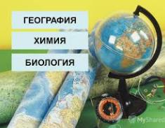 Слет учителей биологии, географии и химии